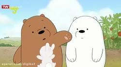 خرس های کله فندقی - خاطرات کودکی