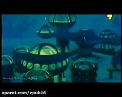 مجموعه کارتون آزمایشگاه دریایی ۲۰۲۰  قسمت 9 دوبله فارسی