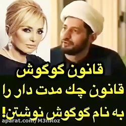 قانون گوگوش ! قانون عجیب چک مدت دار در ایران ...