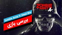 بررسی بازی Zombie Army 4