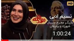 دورهمی مهران مدیری با نسیم ادبی بازیگر مطرح شهرزاد و برادر جان