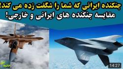 جنگنده های پیشرفته ایرانی که شمارا متعحب و روسیه و امریکا را میترساند