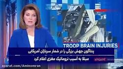 گزارش شبکه آمریکایی از افزایش آسیب دیدگان مغزی حمله عین الاسد