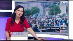رای بی رای/ سورپرایز ویژه باشگاه خبرنگاران برای شبکه سعودی ایران اینترنشنال