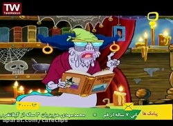 کارتون باب اسفنجی - یک داستان عجیب