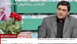 بیماری پیسی در قرآن