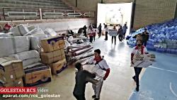 انبار مرکزی بسته بندی اقلام امدادی در حادثه سیل 1398