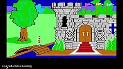 بازی King's Quest - اولین باز...