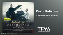 آهنگ رضا بهرام - عادلانه نیست