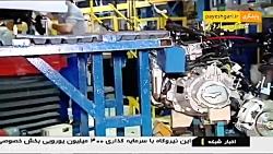 گپی با تولیدکنندگان قطعات خودرو