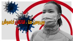 ویروس ها ، قاتلان خاموش