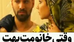 وقتی خانومت بهت شک میکنه / کلیپ طنز فوق العاده زیبای محمدامین کریم پور