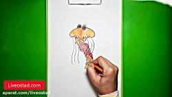 آموزش نقاشی کارتونی - عروس دریایی