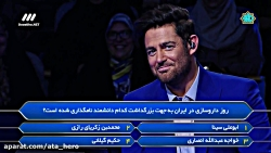 مسابقه برنده باش با اجرا محمدرضا گلزار قسمت 4