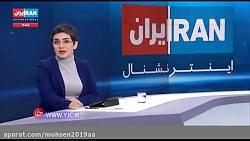 رای بی رای_ سورپرایز ویژه باشگاه خبرنگاران برای شبکه سعودی ایران اینترنشنال