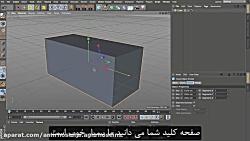 آموزش سینما 4D _ انیمیشن ...