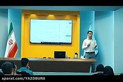 دوره دوم آموزش بورس - آشنایی با بورس + تحلیل تکنیکال مقدماتی - جلسه اول