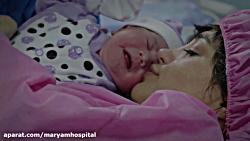 ۲۴ ساعتِ مادرانه بیمارستان مریم