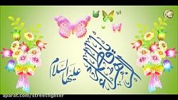 مولودی عربی زیبا بمناسبت ولادت حضرت فاطمه الزهرا (س)
