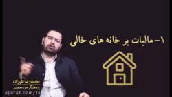 قانون هایی داریم اگه مجلس طرفدار روحانی نباشه و قوی باشه خونه ارزون میشه