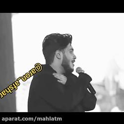 گريه آرون افشار حين اجراي آهنگ مادر در كنسرتش