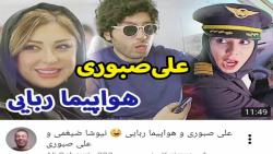 علی صبوری هواپیماربایی و نیوشا ضیغمی
