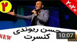 حسن ریوندی کنسرت