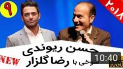 حسن ریوندی شوخی با رضا گلزار