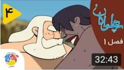 پهلوانان نمیمیرند , معرکه گیر ,  کارتون فصل ۱ قسمت ۴