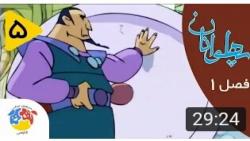 پهلوانان نمیمیرند , سنگ آسیاب,  کارتون فصل ۱ قسمت ۵