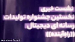 نشست خبری جشنواره راه آ...