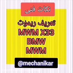 تعریف ریموت ام وی ام MVM ، بی ام و BMW