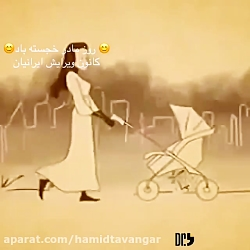 روز زن و مادر بر همه بانوان و مادران خجسته باد