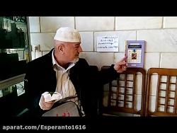 شعبده بازی تبدیل پرچم اسپرانتو به زامنهوف