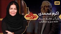 برنامه دورهمی - فصل 4 قسمت 9 با حضور اکرم محمدی ، بازیگر سینما و تلویزیون