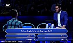 مسابقه برنده باش با اجرا محمدرضا گلزار قسمت 14