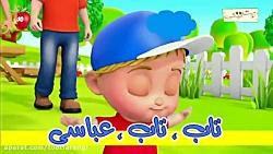 آهنگ شاد کودکانه تاب تاب عباسی | توت فرنگی