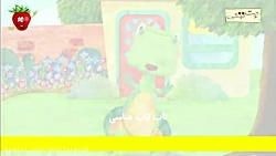 آهنگ شاد کودکانه دایناسور من | توت فرنگی