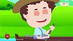 آهنگ شاد کودکانه مزرعه ی حسنی | توت فرنگی