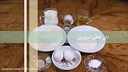 آموزش آشپزی ---> فطیر سنت...