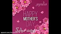 کلیپ عاشقانه و فوق العاده زیبا روز مادر و روز زن #روز مادر و روز زن مبارک