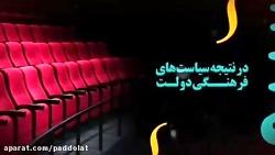 توجه به سینما در دولت ت...