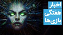 اخبار هفتگی بازی سنتر | 26 بهمن 1398