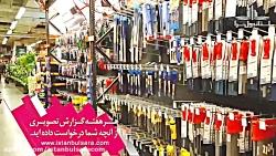 فروشگاه زنجیره ای باهاوس استانبول