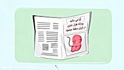 توصیه هایی برای پیشگیری از سقط جنین