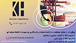 شرکت بازرگانی خالدی | خدمات ترخیص کالا و مشاوره بازرگانی