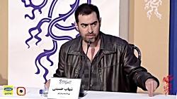 """صحبتهای جنجالی شهاب حسینی در نشست خبری فوقالعاده فیلم """" شین """""""
