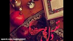 غزل 379 شیخ اجل سعدی با صدای فریبا امینی تدوین : مرتضی دانشمند