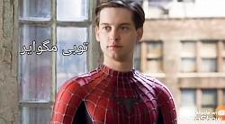 کدوم مرد عنکبوتی بهتره ؟؟؟؟؟