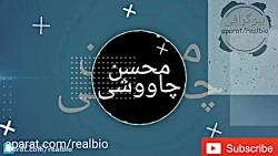 پادکست بیوگرافی محسن چاوشی